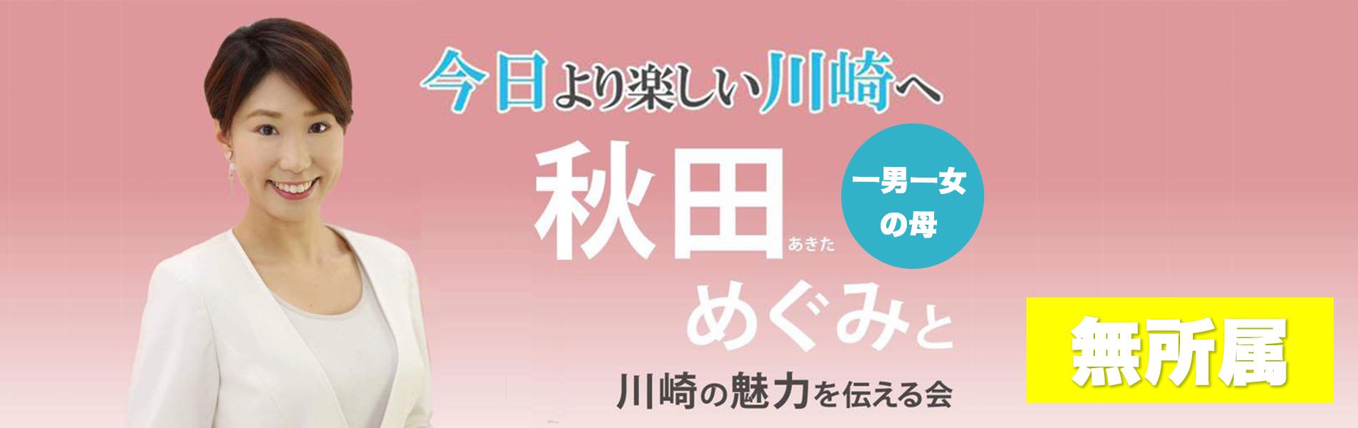 """秋田めぐみと""""川崎の魅力""""を伝える会"""